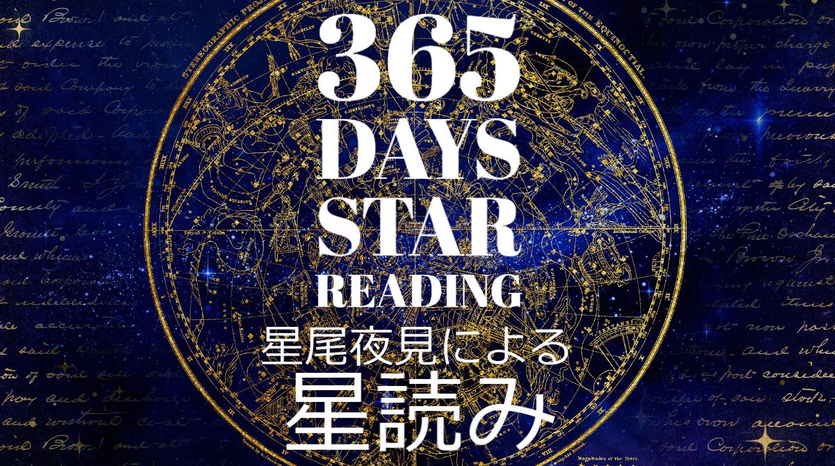 星読み-STAR READING
